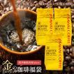 コーヒー 珈琲 コーヒー豆  珈琲豆 送料無料 金の 澤井珈琲 福袋 150杯分 ソルブレンド グルメ