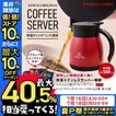 HARIO サーバー コーヒー 送料無料 V60 保温ステンレ...