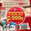 【澤井珈琲】送料無料 コーヒー100杯 選べる3種ドリ...