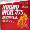 アミノバイタル カプシ 顆粒スティック (3g×21本入) アミノ酸補給 サプリメント 【A】