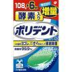 【ME】 アース製薬 酵素入り ポリデント 増量品 (108錠+6錠) 入れ歯洗浄剤