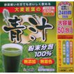 大麦若葉の青汁100% 50包  ビタミン・ミネラル・アミノ酸・植物繊維