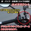 バイクカメラマウント カメラホルダー 自転車 ドライ...