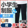 小学生 制服 冬用 長ズボン 120A~170A 紺 黒