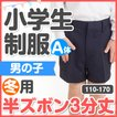 小学生 制服 冬用 半ズボン 3分丈 120A~170A 紺