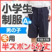 小学生 制服 冬用 半ズボン 5分丈 120A~170A 紺