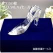 ガラスの靴 クリア シンデレラ クリスタル ハイヒール ギフト プレゼント お祝い お誕生日 結婚祝い プロポーズ ホワイトデー 母の日 インテリア 記念
