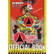 SCREEN特別編集 「東京コミコン2020」 オフィシャルブック