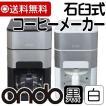 石臼式コーヒーメーカー 全自動ミル 全自動コーヒーメーカー 内部自動洗浄付き ON-01-BK/WH MAR