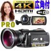 最新プロ高画質 4Kデジタルビデオカメラ タッチパネル液晶搭載 ナイトビジョンカメラ 業務用広角/マクロレンズ付