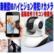 最新業界初遠隔リモコン付 HD IPネットワークカメラ/防犯カメラ 赤外IPカメラ/WIFI/Iphone/スマホ対応STARCAM IR CONTROL D35