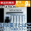 疑似電子タバコ ビタミン水蒸気スティック VITATECH 交換用カートリッジ 5本付き 送料無料 代引き不可 プルームテック スターターキット交換