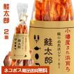 NSニッセイ 自然派鮭ジャーキー 鮭太郎(38g)2個セ...