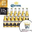 【ポイント7倍】コロナ ビール エキストラ 355ml x 12...