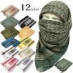 1点ならメール便可 YMCLKYオリジナル #EM023NN シュマーグ(アラブ式スカーフ) 全12色 110x110