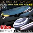 LED シーケンシャル ウィンカー チューブライト デイライト テープライト 2色発光 ホワイト アンバー 2本セット