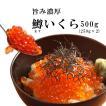 いくら 500g 鮭 北海道産 醤油漬け