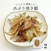 小魚 おやつ おつまみ 焼き 鰯 3袋 セット