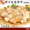 ホタテ ボイル 北海道産 16〜20粒