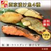 西京漬け魚4種セット 送料無料 焼き魚 銀鮭 銀ひらす カラスガレイ 鰆 ギフト プレゼント 贈り物 敬老の日 2021 お取り寄せグルメ
