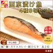 西京漬け魚 4種×2セット 8切れ 焼き魚 銀鮭 銀ひらす カラスカレイ 鰆 ギフト 贈り物 敬老の日 2021 お取り寄せグルメ