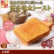 明太子トースト 4枚セット 冷凍パン おかずパン お取り寄せ グルメ 敬老の日 20212021