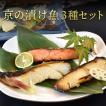 西京漬け 魚 ギフト 6切 紅鮭 鰆 詰め合わせ