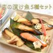 味噌漬け 魚 西京漬け 8切 セット