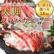 かに カニ 蟹 タラバ蟹 たらば蟹 たらばがに タラバガニ 御歳暮 お歳暮 ギフト ボイル生が選べる カット不要 たらば蟹 1kg 送料無料