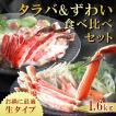 カニ 食べ比べ 鍋 セット ズワイガニ タラバガニ 1.6kg