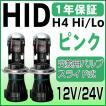 ピンクバルブ35W・55W H4Hi/Lo HID交換用H4バルブ スライド式HiLoHIDバーナー12v/24v 1年保証