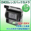 CMOSバックカメラ 赤外線暗視機能 バス/トラック用可12V24V兼用 防水 車載用カメラ 1年保証