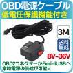 ドライブレコーダー用 充電器 OBD降圧電源ケーブル U...