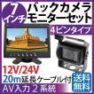 バックカメラ セット 7インチオンダッシュモニター バックカメラ12V/24V兼用 一体型4ビンケーブル、簡単取付!赤外線暗視 大型車・トラックにも最適!