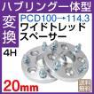 PCD変換ワイドトレッドスペーサー20mm 100→114.3-4H-P1.25-20mm ホイールPCD 100mm114.3mm変換/4穴 2枚 ハブリング一体型ワイトレ N