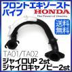 【送料無料】 HONDA ホンダ ノーマルタイプ フロント...