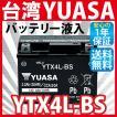 バイクバッテリー台湾ユアサ  YUASA バッテリーYTX4L-BS FTX4L-BS CTX4L-BS 互換 液別付属 1年保証