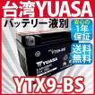 バイクバッテリー台湾ユアサバッテリーYUASA YTX9-BS 互換 STX9-BS FTX9-BS 液別付属 1年保証