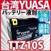 バイクバッテリー台湾ユアサバッテリーYUASA TTZ-10S YTZ-10S液別付属 1年保証 長寿命!長期保管も可能