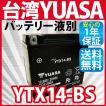 バイクバッテリー台湾ユアサバッテリーYUASA  YTX14-BS 互換 FTX14-BS FTZ14-BS液別付属 1年保証