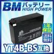 【BT4B-BS】BMバッテリー 充電済 高品質バイク バッテ...