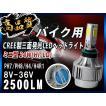 最優COB 3面発光CREE 24WLEDバイクヘッドライト ミニ型オールインワン 1灯式 PH7/PH8/H4/H4R1 2500LM Hi/Low 6500kホワイト