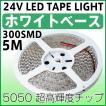 24V専用 5M 切って使えるledテープ 300SMD 5050LEDテープライト 白ベース ホワイト防水 超ロング 薄型 5m巻き 正面発光LEDイルミネーション