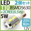 T10 LED 10連 ウェッジ球 ポジション 高輝度5630チップ LEDバルブ スモール ナンバー灯 ホワイト 2個セット 12専用