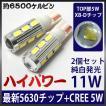 11W LEDバルブ T10 LED CREE 5W+ 5630チップ 12SMD 純白 ホワイト12V対応トラック
