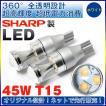 最新型 SHARP製 広角360度発光 LED T15 45W シャープled ポジション球 バックランプ ナンバー灯などLEDバルブ 白 ホワイト12V専用