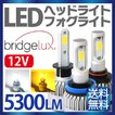 LEDヘッドライト 24W 【bridgelux製 LED】LEDフォグランプ 車検対応 ホワイトledヘッドライト 12V 24V 一体型H1/H3/H7/H8/H11/HB3/HB4/PSX24W/PSX26W