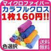 マイクロファイバー タオル 【1枚 150円!送料無料!...