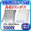 【500枚】宅配用ビニール袋 宅配ポリ袋 テープ付き 巾...