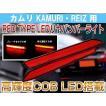 カムリ KAMURI ・REIZ 用LED リフレクター レッド ブレーキ連動 レッドタイプ 【NAS-371C】